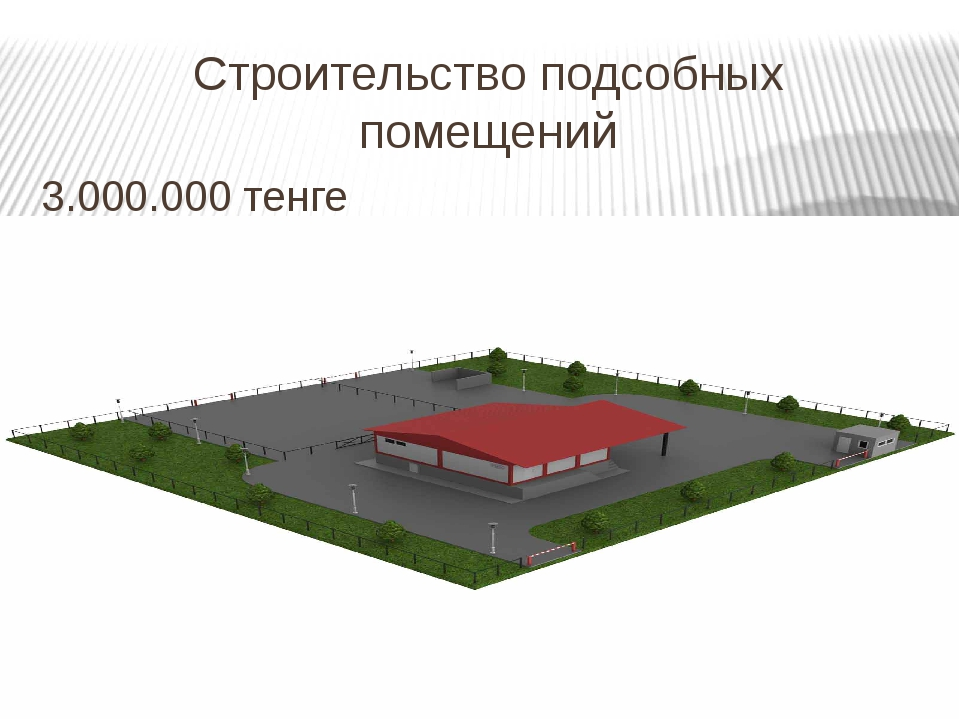 Строительство подсобных помещений 3.000.000 тенге