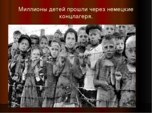 Миллионы детей прошли через немецкие концлагеря.