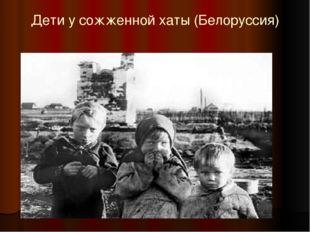 Дети у сожженной хаты (Белоруссия)