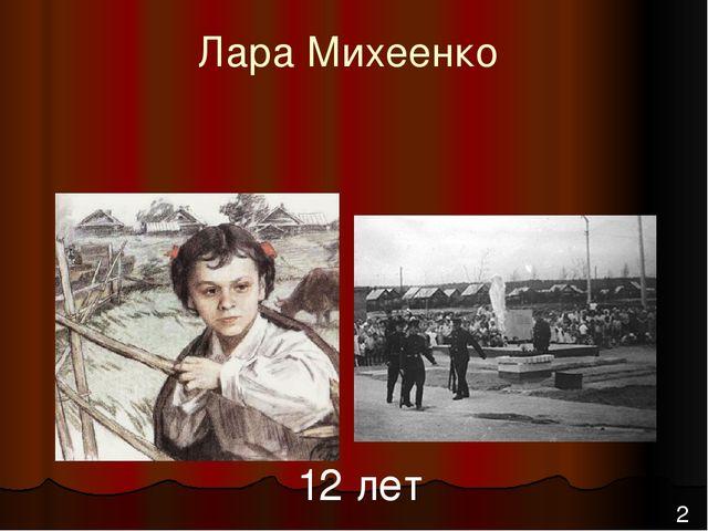 21 Лара Михеенко 12 лет