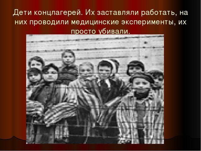 Дети концлагерей. Их заставляли работать, на них проводили медицинские экспер...