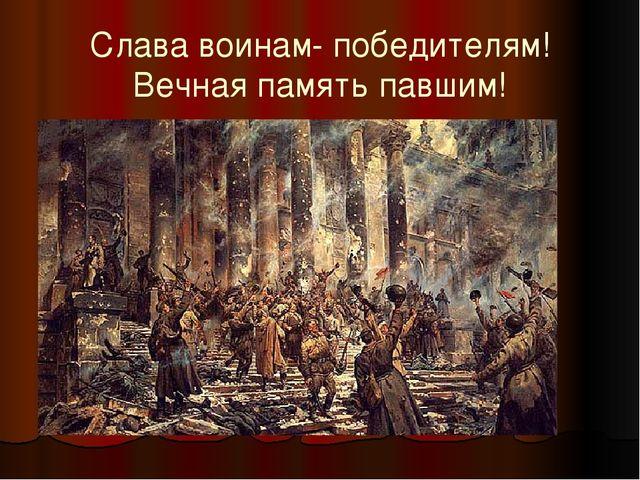 Слава воинам- победителям! Вечная память павшим!