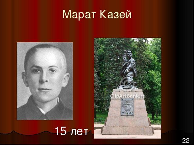 22 Марат Казей 15 лет