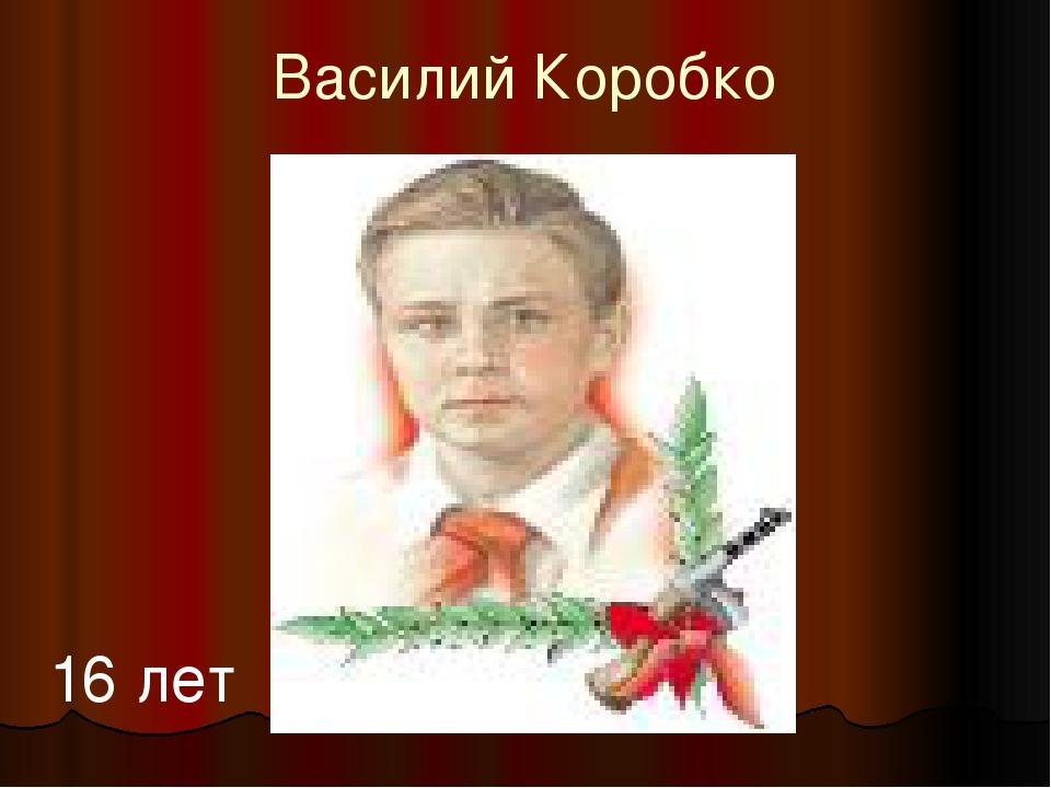 Василий Коробко 16 лет