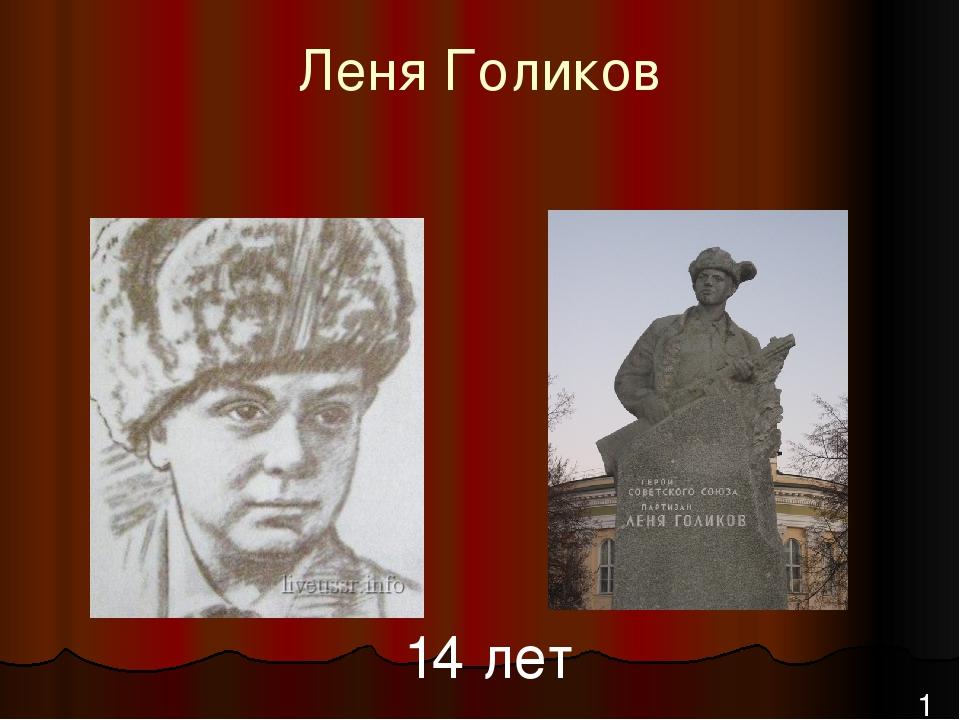 18 Леня Голиков 14 лет