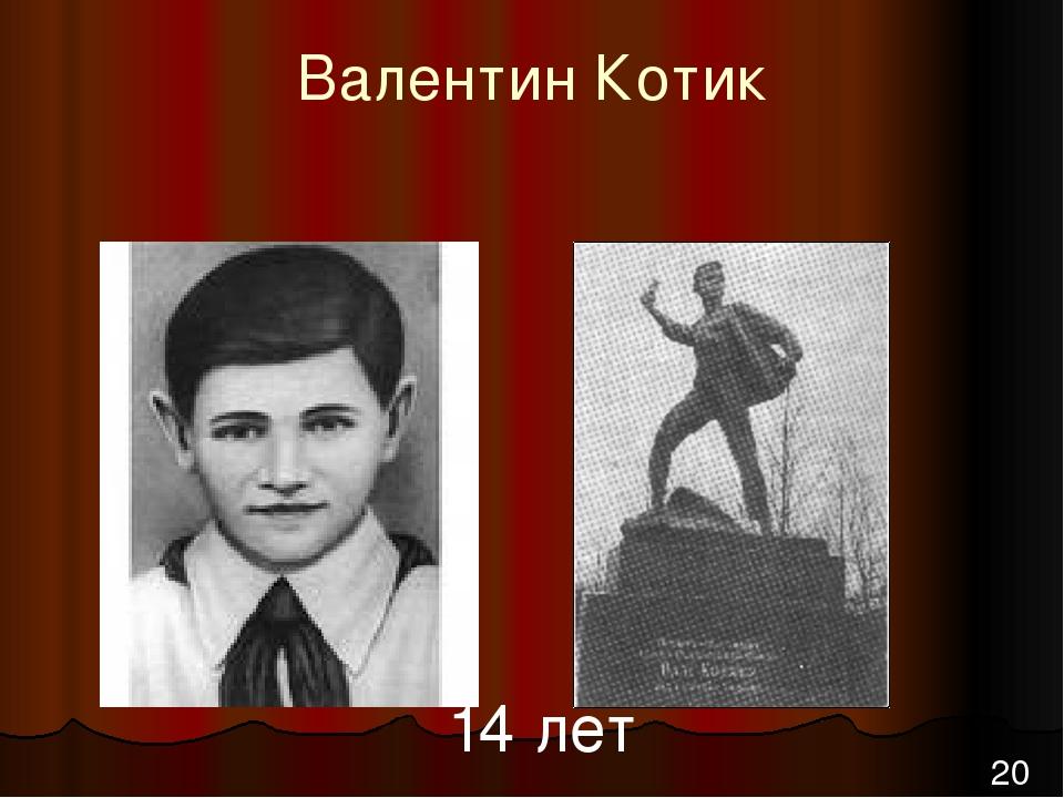 20 Валентин Котик 14 лет