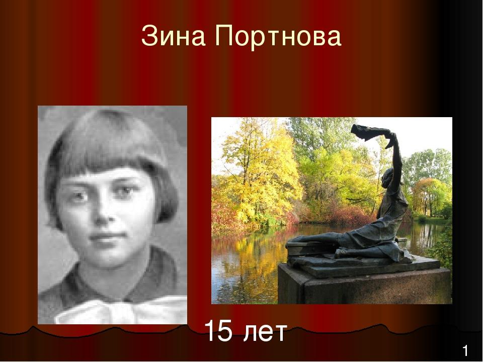 19 Зина Портнова 15 лет