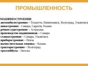 ПРОМЫШЛЕННОСТЬ 1. МАШИНОСТРОЕНИЕ автомобилестроение – Тольятти, Нижнекамск, В