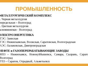 ПРОМЫШЛЕННОСТЬ 2. МЕТАЛЛУРГИЧЕСКИЙ КОМПЛЕКС 2.1. Черная металлургия передельн