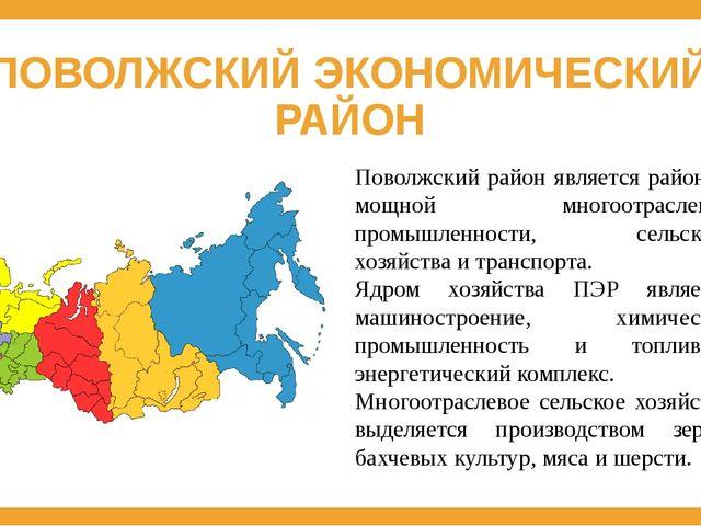 ПОВОЛЖСКИЙ ЭКОНОМИЧЕСКИЙ РАЙОН Поволжский район является районом мощной много...