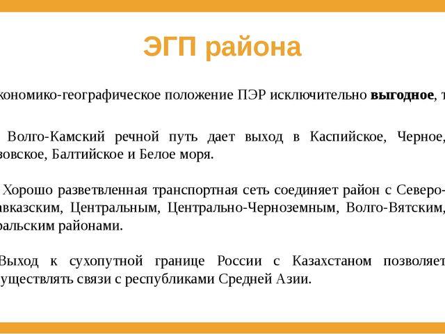 ЭГП района Экономико-географическое положение ПЭР исключительно выгодное, так...