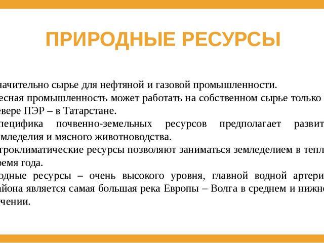 ПРИРОДНЫЕ РЕСУРСЫ Значительно сырье для нефтяной и газовой промышленности. Ле...