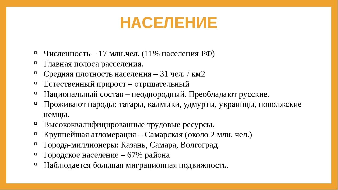 НАСЕЛЕНИЕ Численность – 17 млн.чел. (11% населения РФ) Главная полоса расселе...