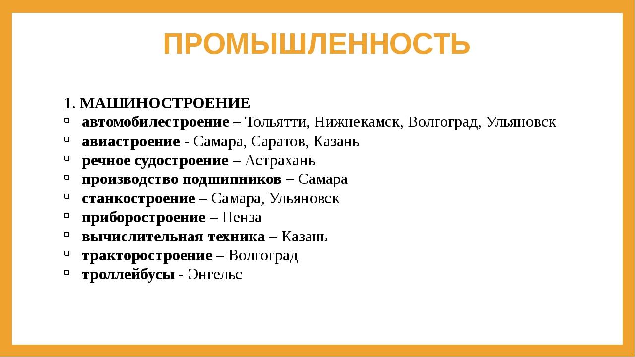 ПРОМЫШЛЕННОСТЬ 1. МАШИНОСТРОЕНИЕ автомобилестроение – Тольятти, Нижнекамск, В...