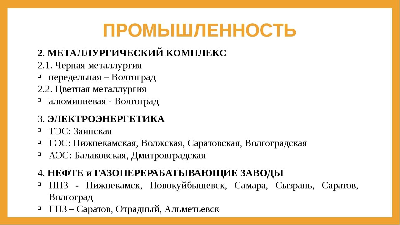 ПРОМЫШЛЕННОСТЬ 2. МЕТАЛЛУРГИЧЕСКИЙ КОМПЛЕКС 2.1. Черная металлургия передельн...