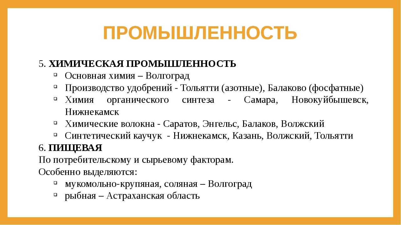 ПРОМЫШЛЕННОСТЬ 5. ХИМИЧЕСКАЯ ПРОМЫШЛЕННОСТЬ Основная химия – Волгоград Произв...