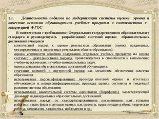 2.1. Деятельность педагога по модернизации системы оценки уровня и качества о