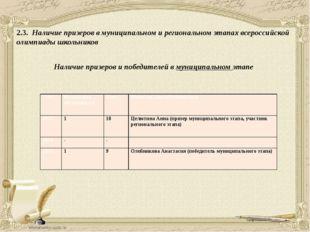 2.3. Наличие призеров в муниципальном и региональном этапах всероссийской оли