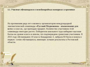 3.5. Участие обучающихся в международных конкурсах и проектах На протяжении р