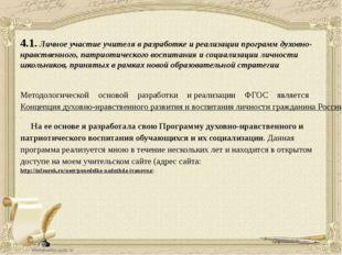 4.1. Личное участие учителя в разработке и реализации программ духовно-нравст