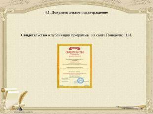 4.1. Документальное подтверждение Свидетельство о публикации программы на сай