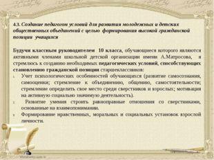 4.3. Создание педагогом условий для развития молодежных и детских общественны