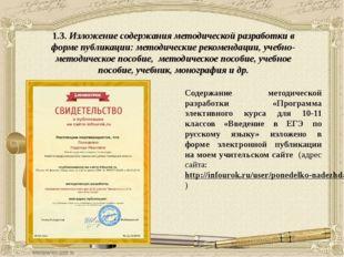 1.3. Изложение содержания методической разработки в форме публикации: методи