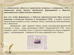 4.4. Деятельность педагога по привлечению печатных и электронных СМИ к отраже