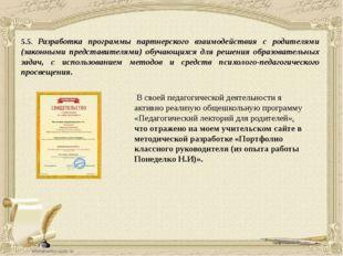 5.5. Разработка программы партнерского взаимодействия с родителями (законными