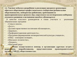 5.6. Участие педагога в разработке и реализации программ организации адресног