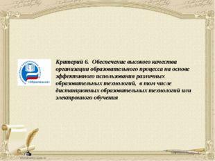 Критерий 6. Обеспечение высокого качества организации образовательного процес