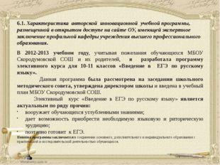 6.1. Характеристика авторской инновационной учебной программы, размещенной в