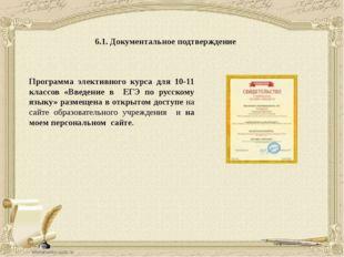 6.1. Документальное подтверждение Программа элективного курса для 10-11 класс