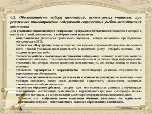 6.5. Обоснованность выбора технологий, используемых учителем, при реализации