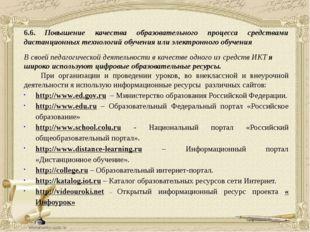 6.6. Повышение качества образовательного процесса средствами дистанционных те