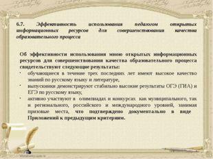 6.7. Эффективность использования педагогом открытых информационных ресурсов д