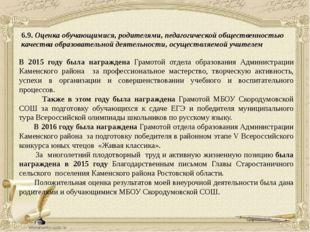 6.9. Оценка обучающимися, родителями, педагогической общественностью качества