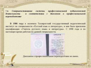 7.4. Совершенствование системы профессиональной педагогической деятельности в