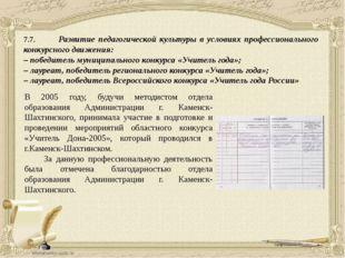 7.7. Развитие педагогической культуры в условиях профессионального конкурсног