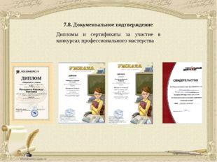 7.8. Документальное подтверждение Дипломы и сертификаты за участие в конкурса