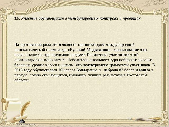 3.5. Участие обучающихся в международных конкурсах и проектах На протяжении р...