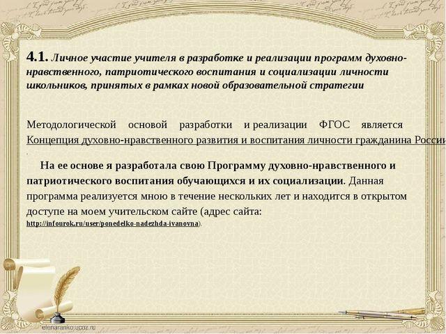 4.1. Личное участие учителя в разработке и реализации программ духовно-нравст...