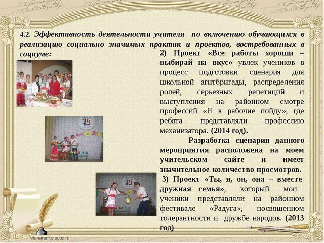 4.2. Эффективность деятельности учителя по включению обучающихся в реализацию...
