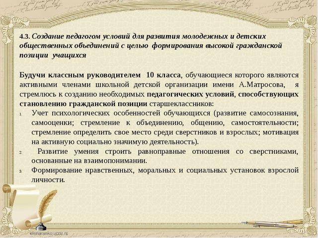 4.3. Создание педагогом условий для развития молодежных и детских общественны...