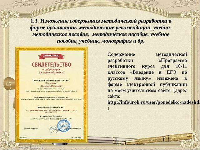 1.3. Изложение содержания методической разработки в форме публикации: методи...