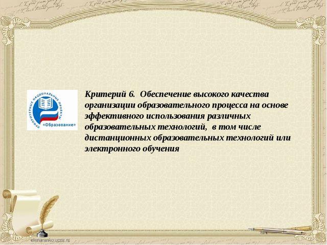Критерий 6. Обеспечение высокого качества организации образовательного процес...