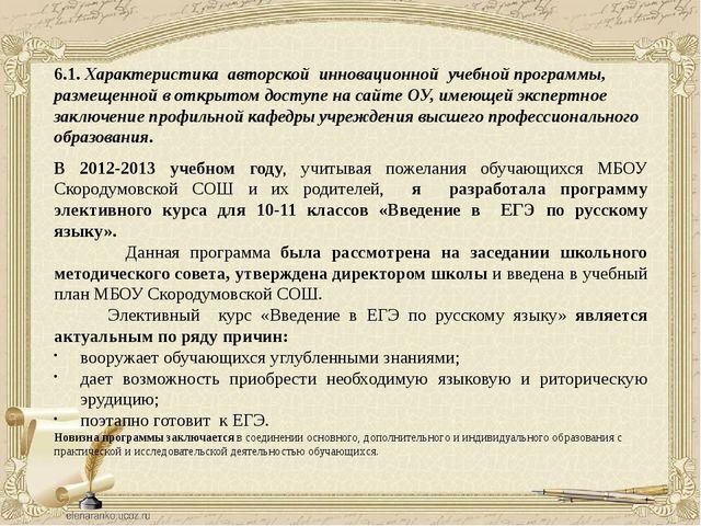 6.1. Характеристика авторской инновационной учебной программы, размещенной в...