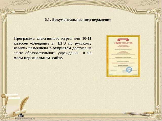 6.1. Документальное подтверждение Программа элективного курса для 10-11 класс...