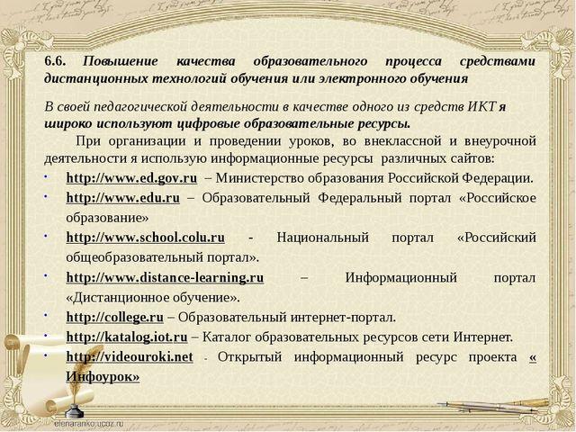 6.6. Повышение качества образовательного процесса средствами дистанционных те...