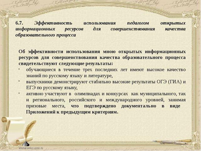 6.7. Эффективность использования педагогом открытых информационных ресурсов д...
